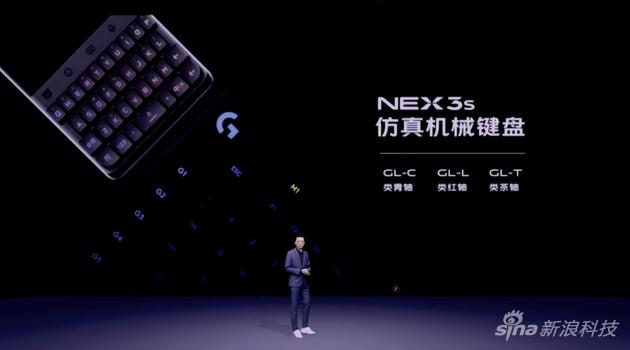 iQOO 3的罗技键盘也来到NEX新机上