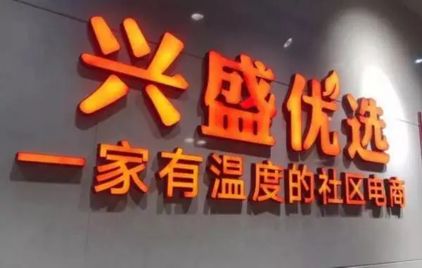 一文读懂:社区团购江湖混战