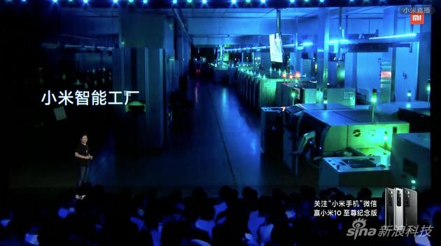 小米智能工厂
