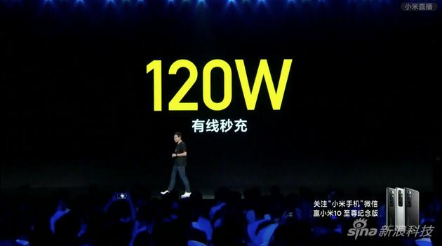 120W有线快充技术