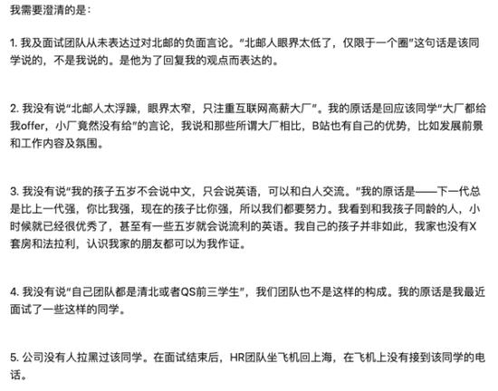 B站面试官被指炫耀身价过亿、歧视面试者,面试官回应的照片 - 5