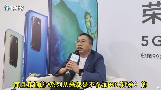 趙明表示榮耀V系列從來不參加DxO測試