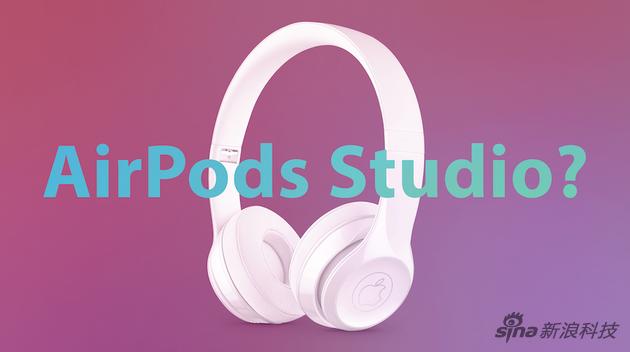 目前这耳机的外形和名字都是人们根据Beats产品推测的