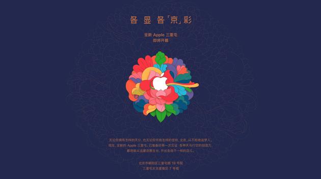 苹果三里屯新店即将开业