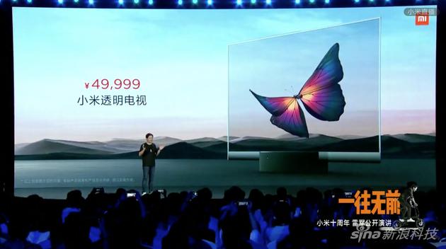 透明电视价格5万