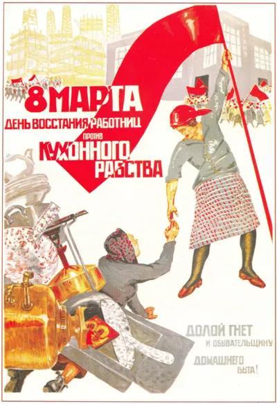 · 苏联妇女解放的海报,把女性从家务中解放出来