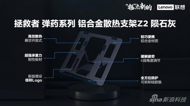 拯救者弹药系列铝合金散热支架Z2