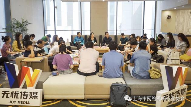 上海市网络视听走业协会MCN专委会正在进走会议