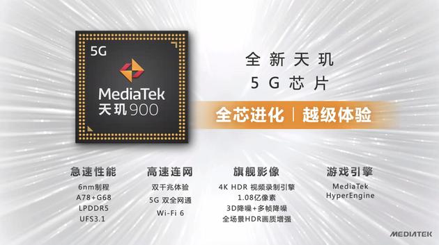 联发科(MediaTek)于今日下午举办媒体沟通会