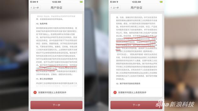 坚果Pro 2微信更新致聊天记录丢失 用户要求退款的照片 - 5