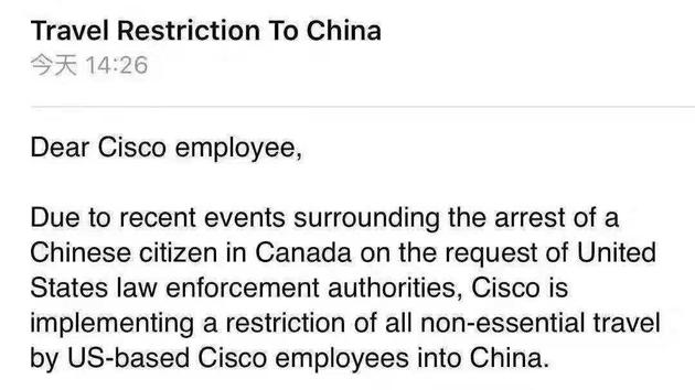 思科否认限制员工赴中国出差  邮件为错发不体现思科政策