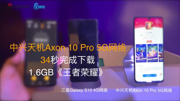 """""""网红""""中兴天机Axon 10 Pro评测:开启5G网络的""""敲门砖""""(7)"""