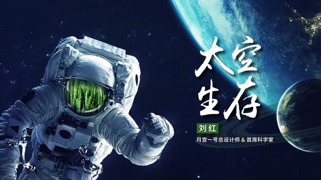 人类如何实现在太空中长期生存?