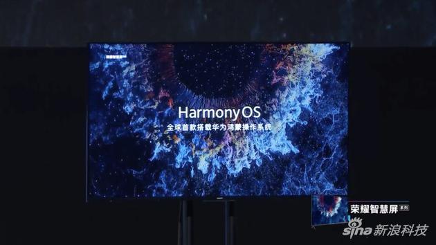 榮耀智慧屏首發鴻蒙OS