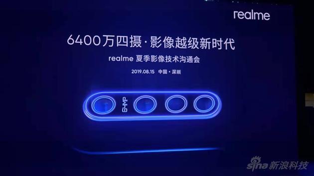realme公布6400万像素四摄技术 称已可在产品中使用