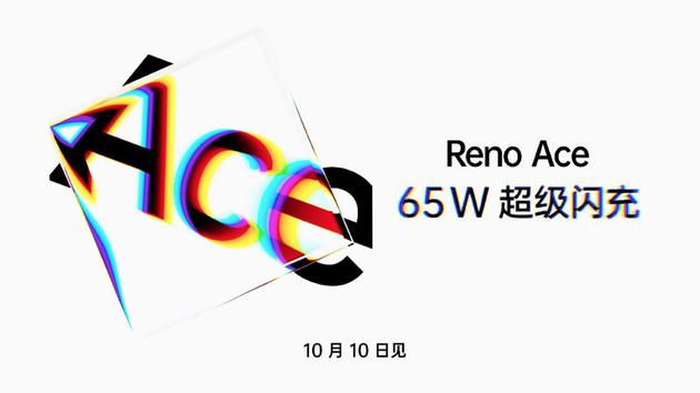 OPPO Reno Ace将首发65W SuperVOOC闪充 可能采用4000mA电池