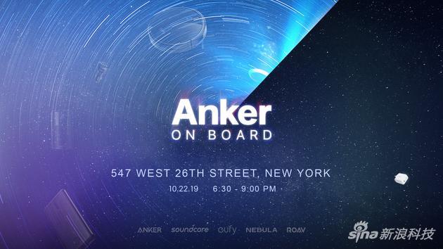 Anker新品发布会上推出多款充电周边产品