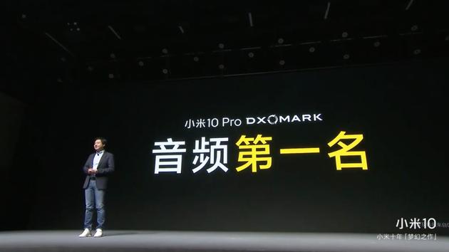 音频方面,小米也送测了DXOMARK