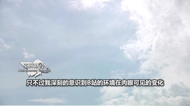 来源:巫师财经视频截图