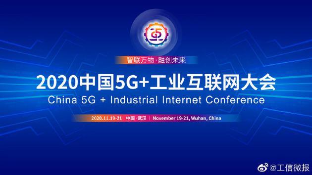 工信部部长肖亚庆:大力推动5G+工业互联网融合发展