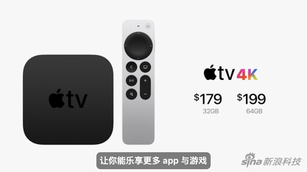 Apple TV 4K定价179元起步
