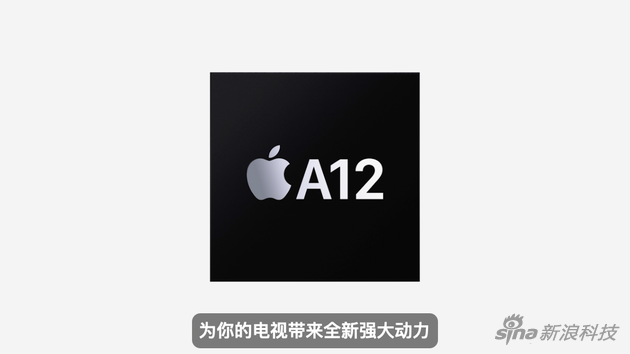Apple TV 4K内置A12芯片