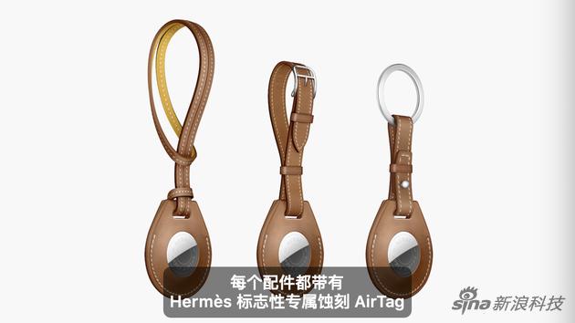 苹果跟爱马仕合作给AirTag做的配件