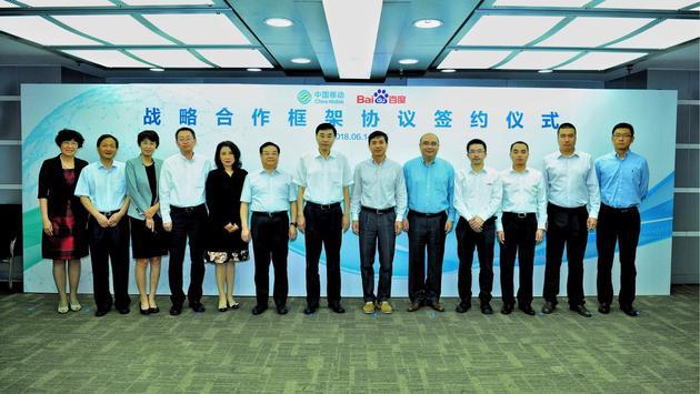 中国移动与百度签署战略合作协议