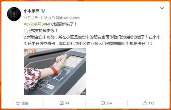 小米手环3 NFC版 重大更新