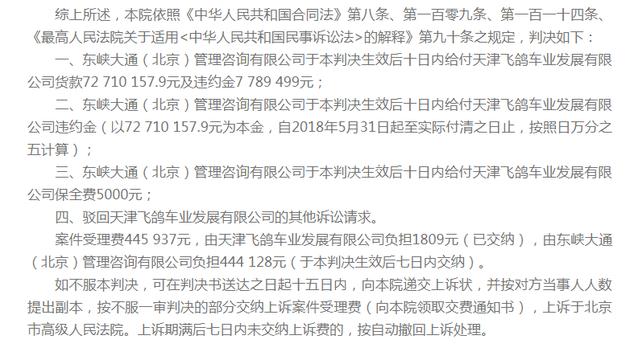 ofo和天津飞鸽案结果:ofo八千万元银行存款和财产被冻结