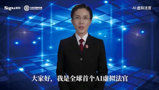搜狗联合北京互联网法院发全球首个AI虚拟法官