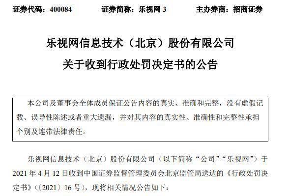 乐视网关于收到行政处罚决定书的公告。