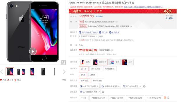 京东iPhone 8售价3999元