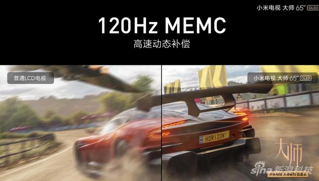 这款电视支持120Hz MEMC,带来更好的动态画质表现