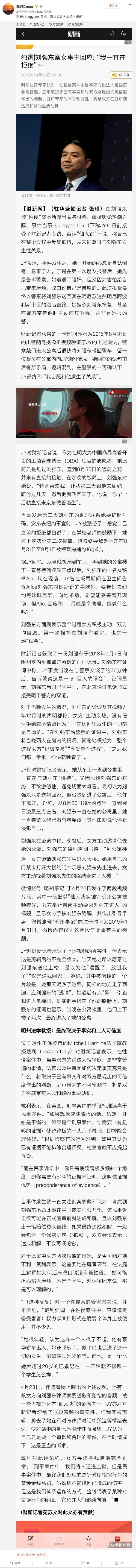 刘强东案女事主接受采访:整个过程中反复抵抗