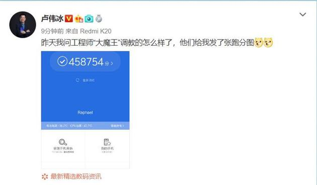 Redmi K20系列还将有Pro版本 跑分曝光:458754