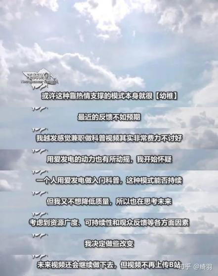 巫师财经宣布退出B站的视频截图 图片来源:网络