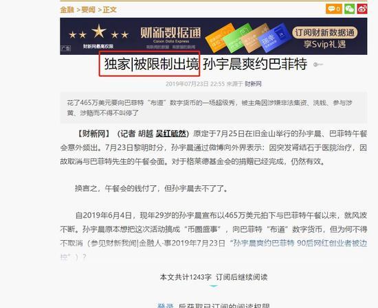 波場回應孫宇晨已被邊控:他正在舊金山家中養病