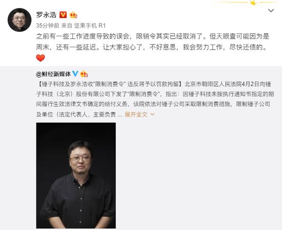罗永浩回应收到限制消费令:已经取消 会尽快还债