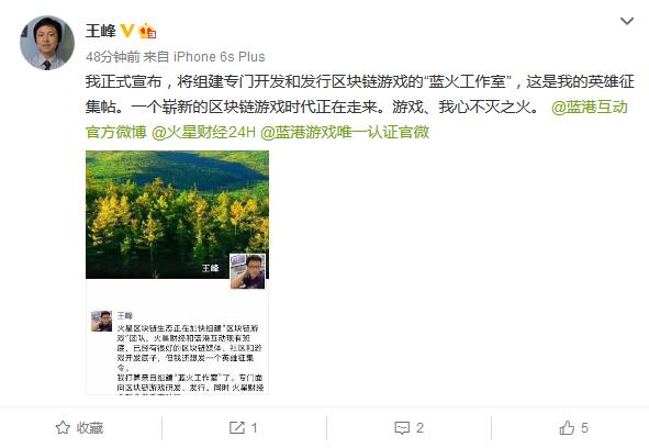 亚博-王峰宣布将组建蓝火工作室,专门开发发行区块链游戏