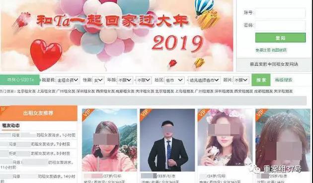 一租友网站首页显示多名待出租男女的照片和信息,临近春节,该网站主打过年租友回家业务。  网页截图