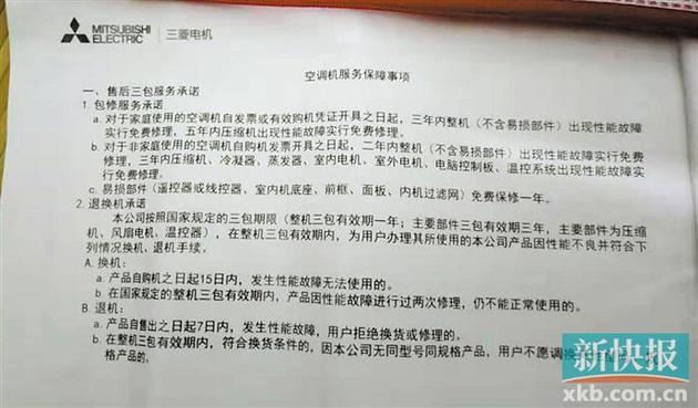 ■三菱電機空調機的服務保障事項。