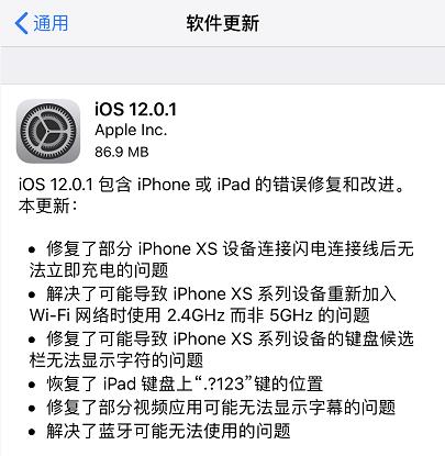 iOS 12.0.1来了 修复iPhone XS息屏无法充电等问题