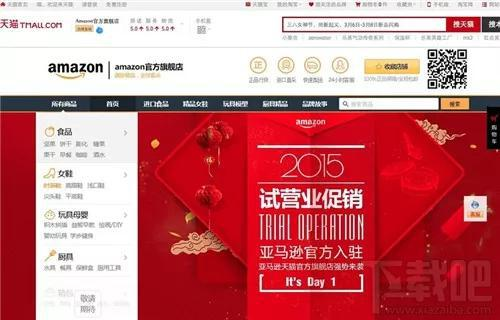 """亚马逊为何""""兵败""""中国?的照片 - 2"""