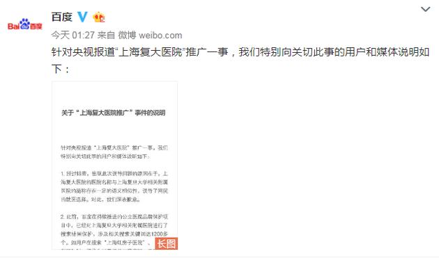 """百度官方微博对""""上海复大医院""""推广一事的进行回应"""