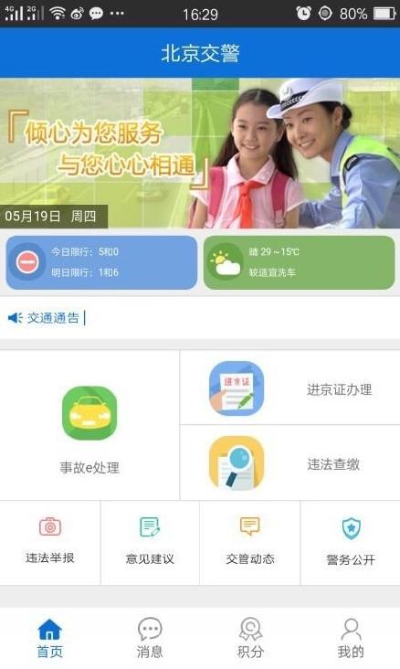 """""""北京交警""""App測試版上線 可在線辦進京證"""