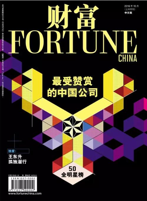 《财富》评最受赞赏中国公司:阿里华为海尔包揽前三的照片 - 1