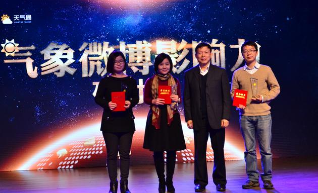 許小峰副局長為獲得最具影響力氣象微博的@中國氣象局、@氣象北京和@深圳天氣頒獎