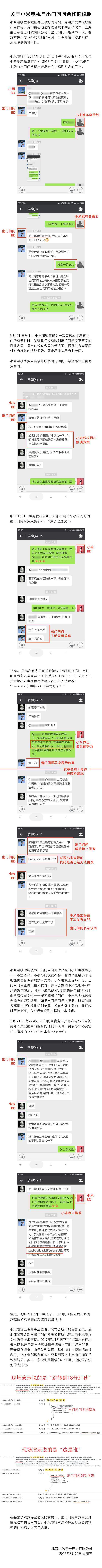 出门问问CEO质疑霸王式合作 小米:发布会用的搜狗的照片 - 2