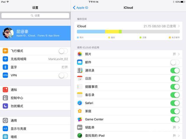苹果新iPad评测:这或许是你能接触到最接地气的iPad的照片 - 7